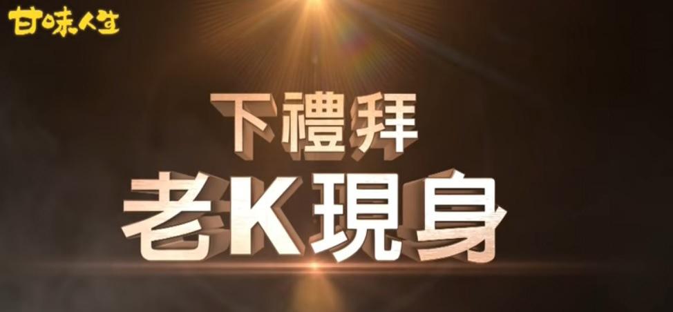 甘味人生結局劇情,老K是誰,竟然是李嘉亮的!陳冠霖爆雷 (演員,諸葛譽,四大家族) (3)