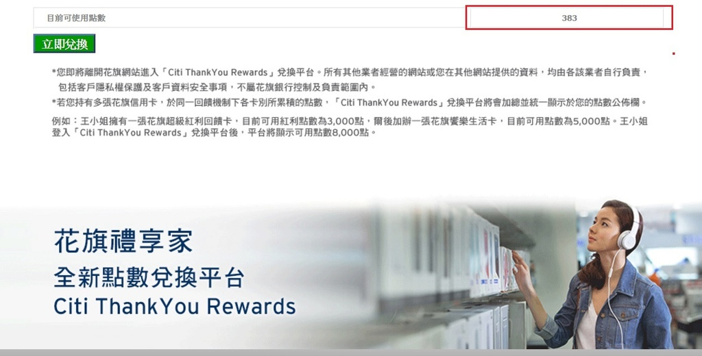 花旗現金回饋白金卡悠遊卡,線上現金回饋使用兌換教學與網址 (電話,年費,無限卡) (5)