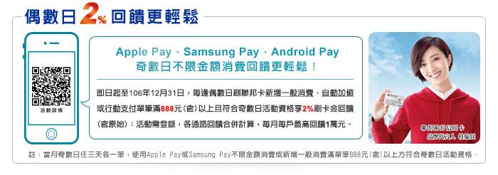 聯邦銀行信用卡刷卡分期送王品牛排與石二鍋,信用卡優惠最新資訊 (推薦,年費,偶數日,登錄,Apple Pay,Samsung Pay,Android Pay)3