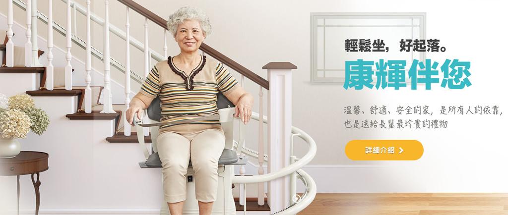 康輝樓梯升降椅,推薦讓長輩住公寓像電梯大樓一樣的舒適安全產品 (價格,價位,補助,費用,評價,國產) (5)