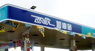 西歐加油站最新加油優惠