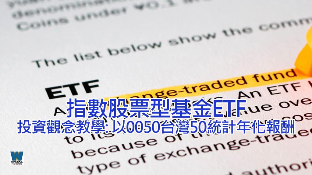 指數股票型基金ETF投資觀念教學: 推薦0050台灣50分批買進統計數據年化報酬分享 (配息,股價,成分股,KD,MACD)