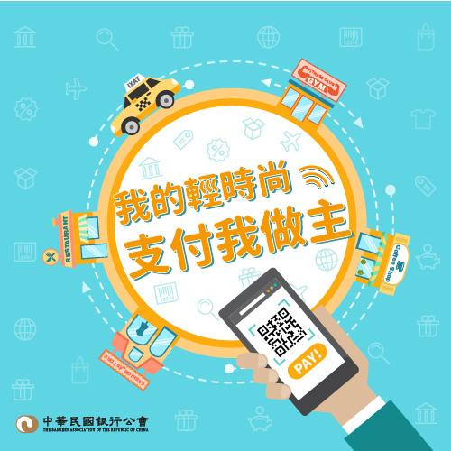 電子支付(Electronic Payment)超方便: 結合電子票證,信用卡和行動支付技術,輕鬆掃一下完成付款,收款,儲值,轉帳和提領 (悠遊卡,一卡通,比較,法規,金管會)