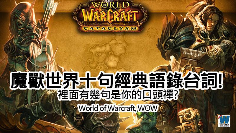 魔獸世界(World of Warcraft)的十句經典語錄台詞! 裡面有幾句是你的口頭禪? 塔斯汀狗 耶嘿嘿嘿