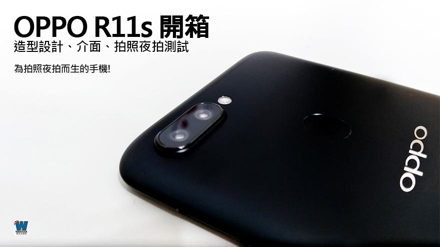 OPPO R11s 開箱心得分享,高規格評價,為拍照夜拍而生的手機,遠傳資費方案贈送Google Play商店1000元購物金