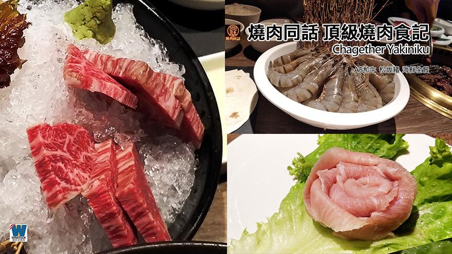 燒肉同話台北店食記 頂級燒烤日本A5和牛,松阪豬,美國Prime霜降牛肉 價位菜單資訊,雞湯無限暢飲