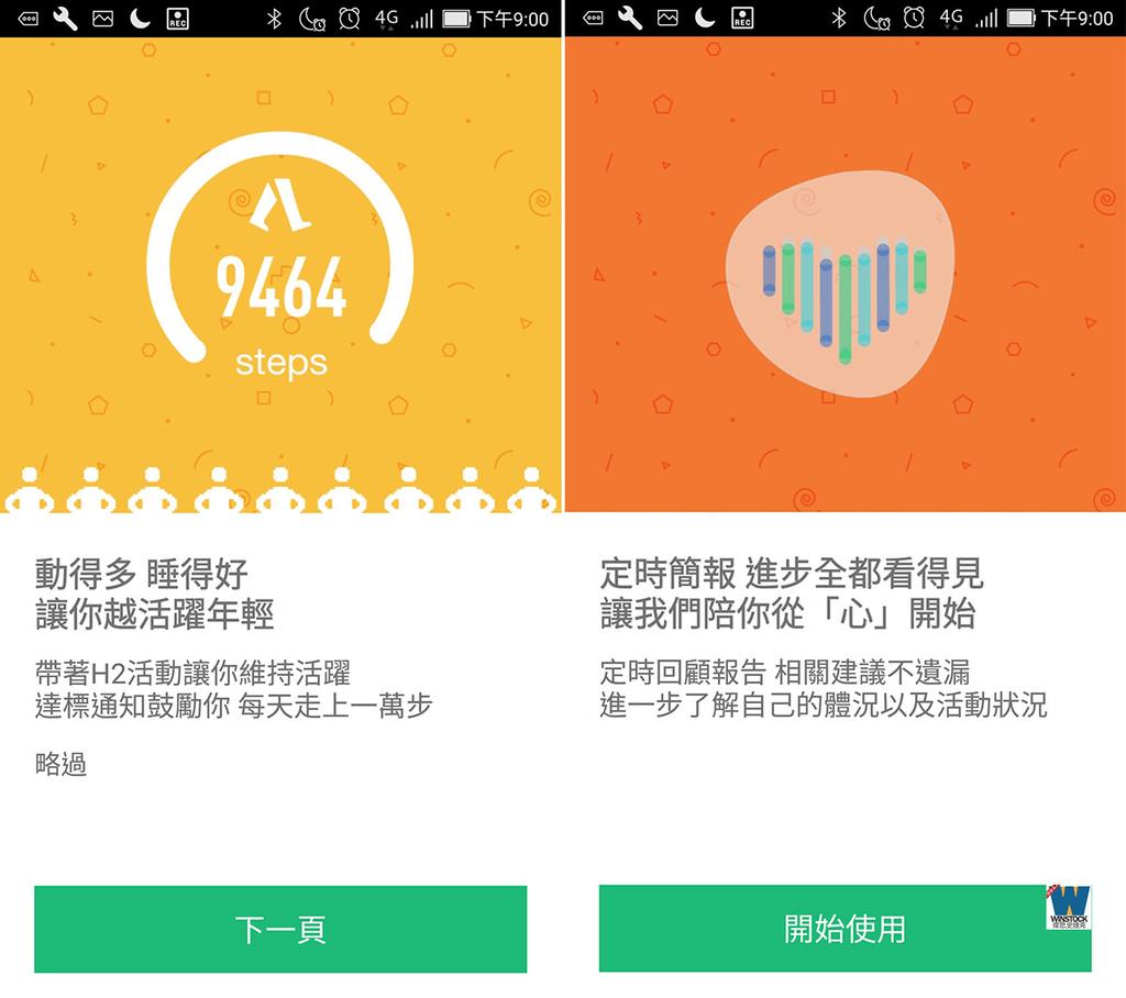 Amor H2 健康手環推薦與開箱評價-AI智慧量測血壓心率和睡眠品質 (18)