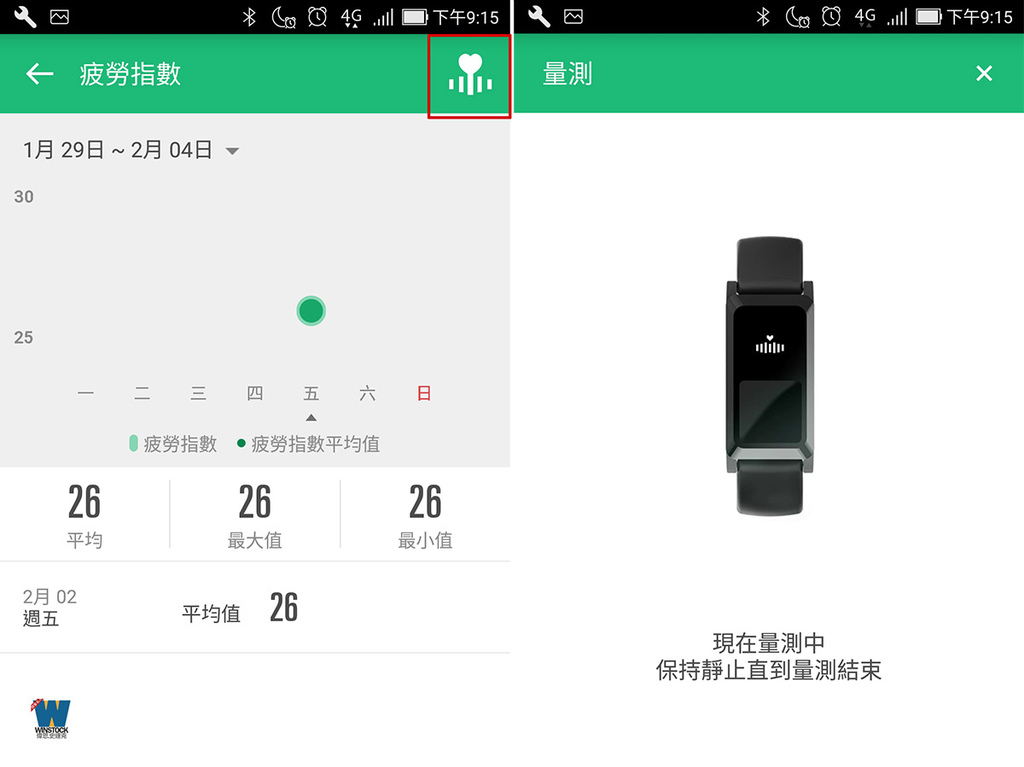Amor H2 健康手環推薦與開箱評價-AI智慧量測血壓心率和睡眠品質 (22)