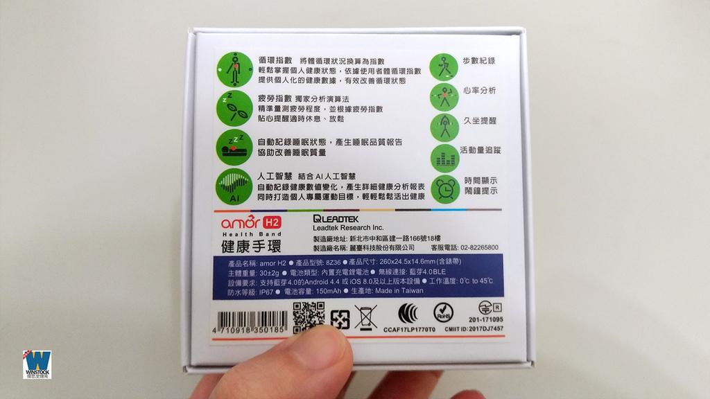 Amor H2 健康手環推薦與開箱評價-AI智慧量測血壓心率和睡眠品質 (25)