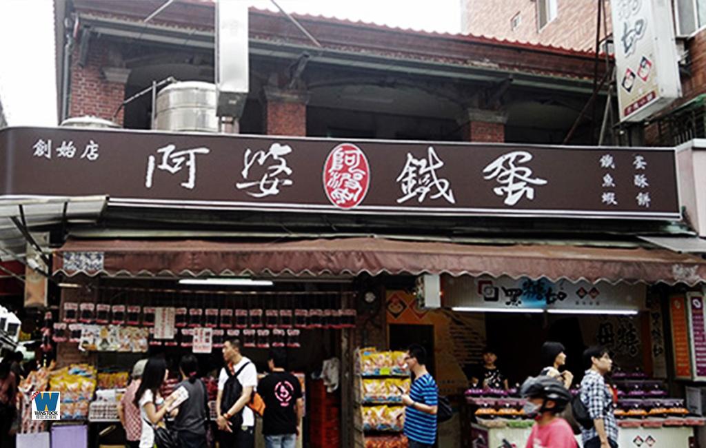 淡水老街阿婆鐵蛋創始店 (iron eggs): 超過40年著名古早味特產推薦 (持續更新多次回訪)