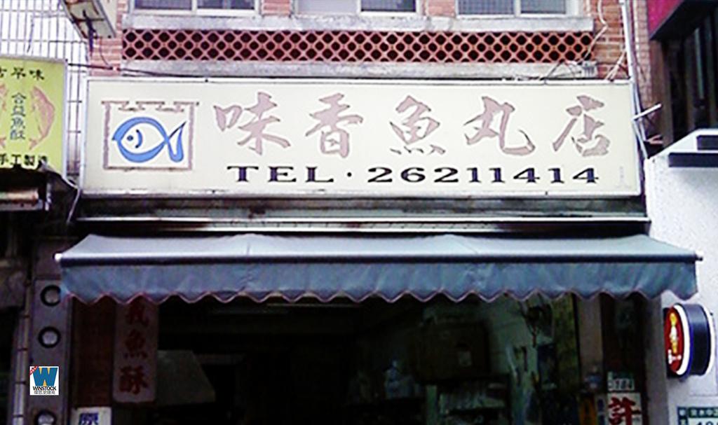 淡水老街許義魚酥: 還有推薦味香魚丸店原味辣味甜不辣旗魚條也不賴 (持續更新多次回訪)