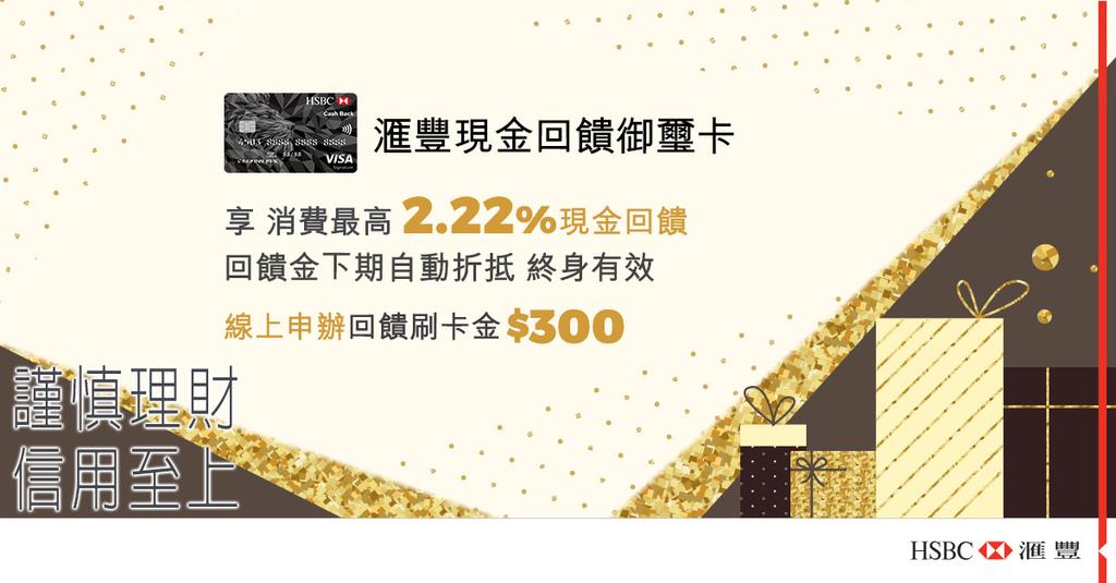 2019年銀行信用卡現金回饋推薦,匯豐現金回饋御璽卡回饋無上限,不分消費類別的,HSBC