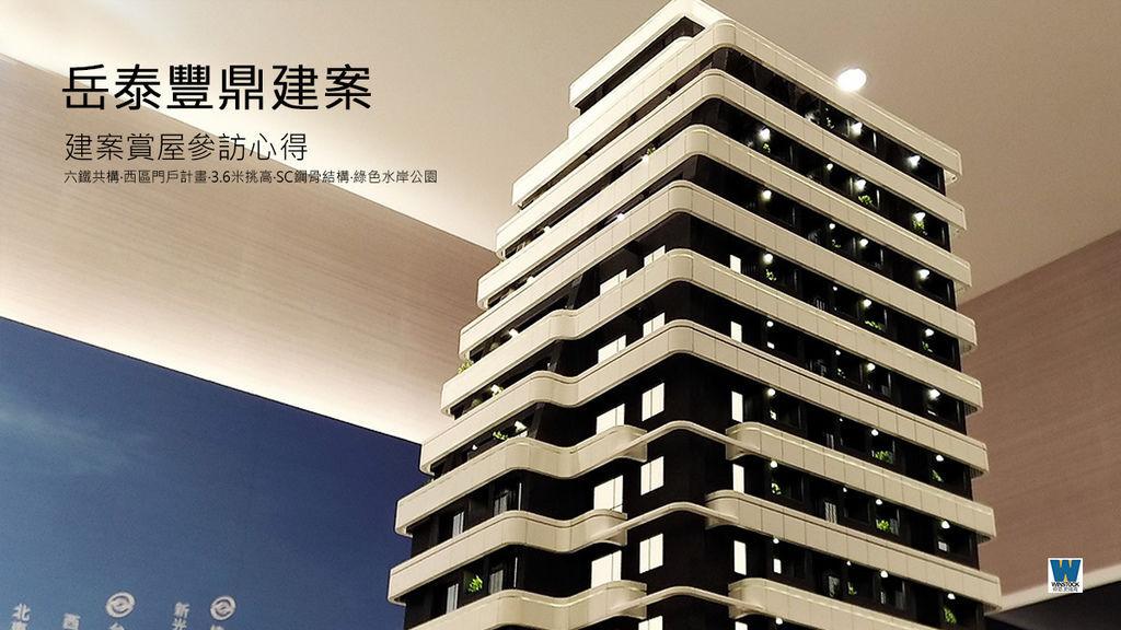 岳泰豐鼎建案賞屋心得 岳泰建設於台北車站與西門商圈的高評價SC鋼骨耐震住宅 (價格,漢口街,格局,公設比)