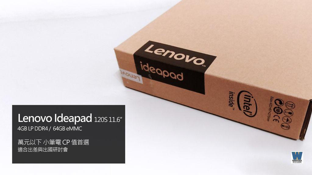 一萬元以下小筆電高CP值推薦(2018~2019), Lenovo Ideapad 120S 11.6 開箱, 1kg以下 出國旅行文書處理首選 (ssd,win10,IAP-81A400H3TW)