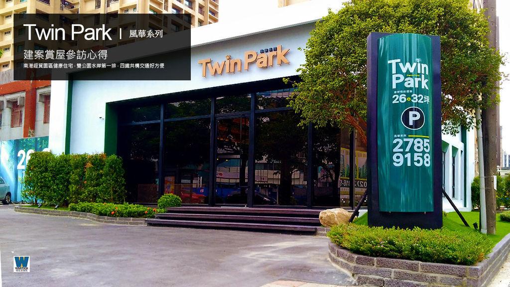 南港Twin Park建案,實價登錄,成交價,格局,實品屋,南港軟體園區,四鐵共構,東區門戶計畫,中信金融中心