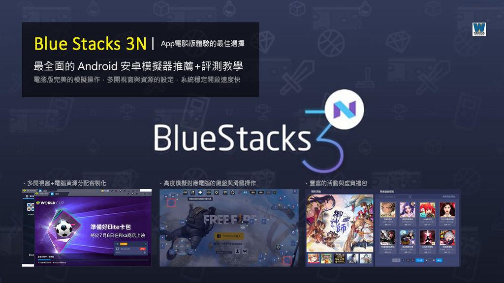Android 安卓模擬器推薦,BlueStacks 3N 教學評測,多開,同時多工,電腦版玩手遊App最佳選擇