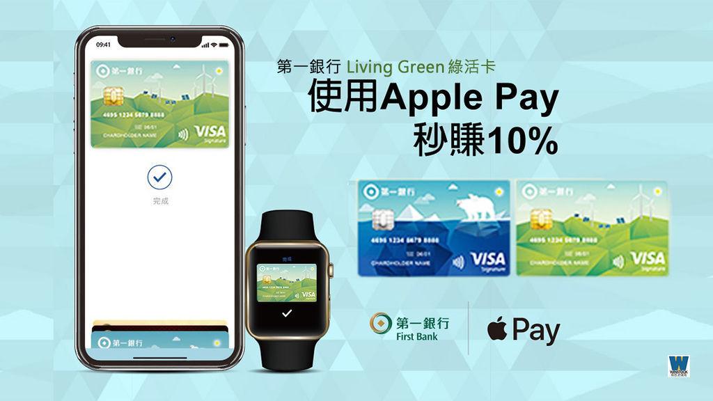 第一銀行綠活卡,信用卡開箱,Apple Pay 10%現金回饋,刷卡消費,環保公益捐助