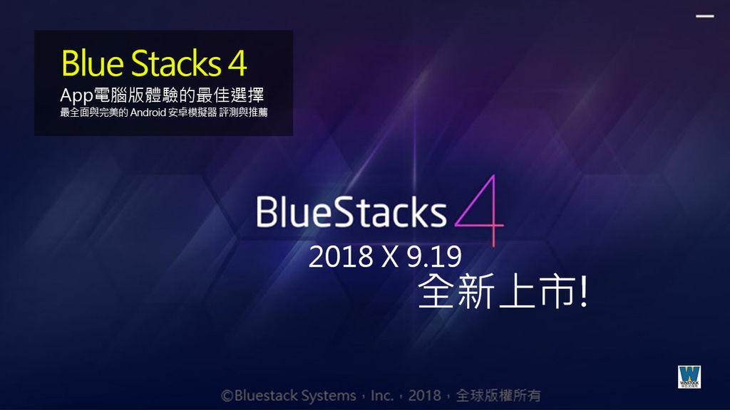 Bluestacks 4 | Android安卓模擬器評測與推薦 | App電腦版體驗的最佳選擇 (閃退,多開,雙開)