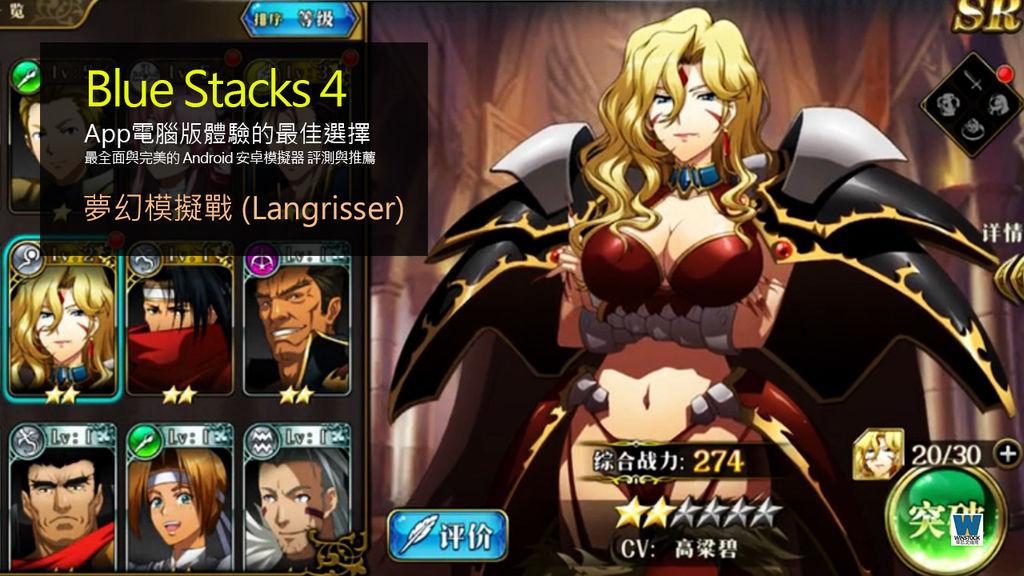 夢幻模擬戰手遊攻略 apk 體驗分享 | BlueStacks 4.0 Android 模擬器推薦 (下載,SSR,首抽,10連抽)