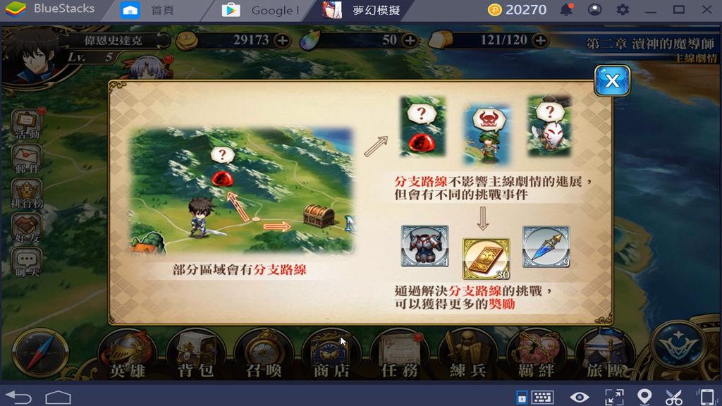 夢幻模擬戰手遊攻略 apk 體驗分享  BlueStacks 4.0 Android 模擬器推薦 (下載,SSR,首抽,10連抽) (8)