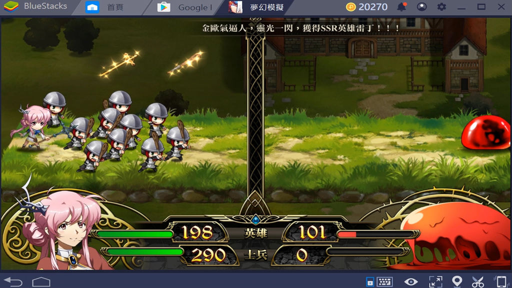 夢幻模擬戰手遊攻略 apk 體驗分享  BlueStacks 4.0 Android 模擬器推薦 (下載,SSR,首抽,10連抽) (9)