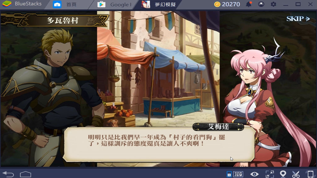 夢幻模擬戰手遊攻略 apk 體驗分享  BlueStacks 4.0 Android 模擬器推薦 (下載,SSR,首抽,10連抽) (15)