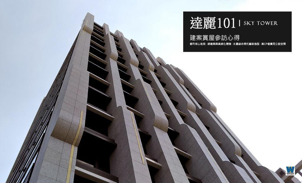 達麗101 Sky Tower 建案賞屋評價心得 | 信義區制震輕豪宅與捷運宅概念綠建築 價格實惠與優質公設空間