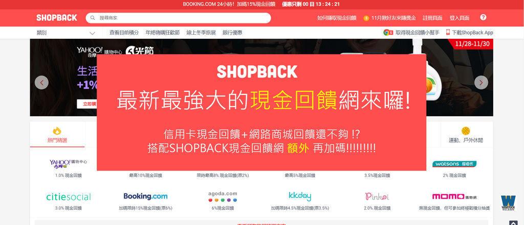 ShopBack現金回饋網站評價,信用卡現金回饋加碼優惠,淘寶,安全,缺點,安全,agoda