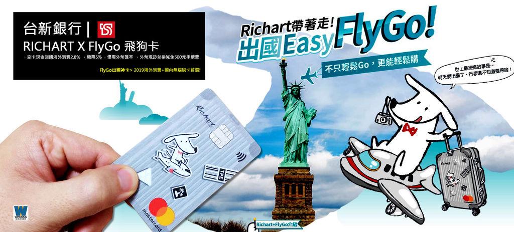 台新銀行 RICHART X FlyGo 飛狗卡 信用卡推薦