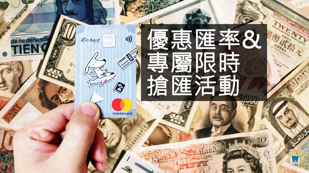 台新銀行 RICHART X FlyGo 飛狗卡 信用卡推薦,2019年海外消費現金回饋最多 (Richart,數位銀行,外幣帳戶,電子票證,一卡通)5