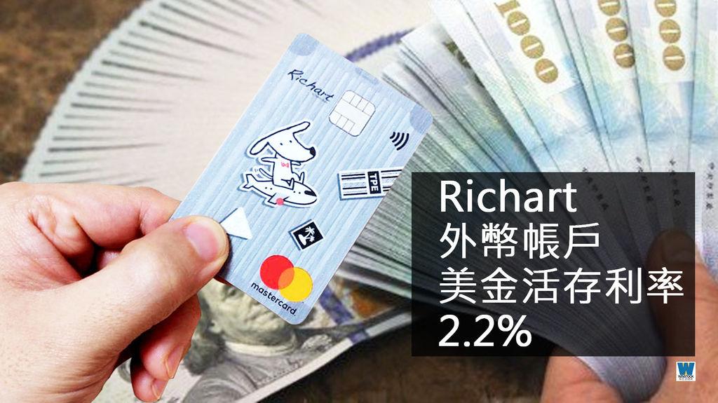 台新銀行 RICHART X FlyGo 飛狗卡 信用卡推薦,2019年海外消費現金回饋最多 (Richart,數位銀行,外幣帳戶,電子票證,一卡通)6