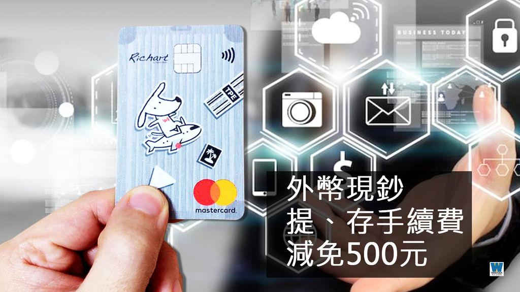 台新銀行 RICHART X FlyGo 飛狗卡 信用卡推薦,2019年海外消費現金回饋最多 (Richart,數位銀行,外幣帳戶,電子票證,一卡通)7