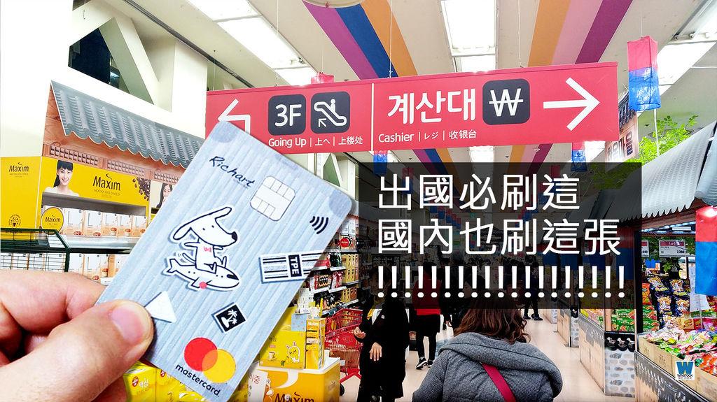 台新銀行 RICHART X FlyGo 飛狗卡 信用卡推薦,2019年海外消費現金回饋最多 (Richart,數位銀行,外幣帳戶,電子票證,一卡通)11