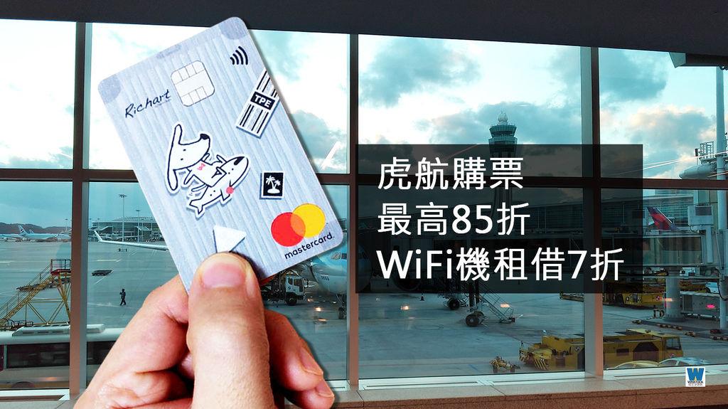台新銀行 RICHART X FlyGo 飛狗卡 信用卡推薦,2019年海外消費現金回饋最多 (Richart,數位銀行,外幣帳戶,電子票證,一卡通)9