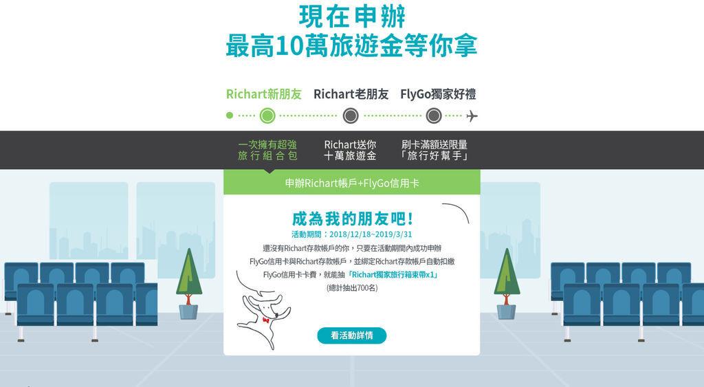 台新銀行 RICHART X FlyGo 飛狗卡 信用卡推薦,2019年海外消費現金回饋最多 (Richart,數位銀行,外幣帳戶,電子票證,一卡通)14