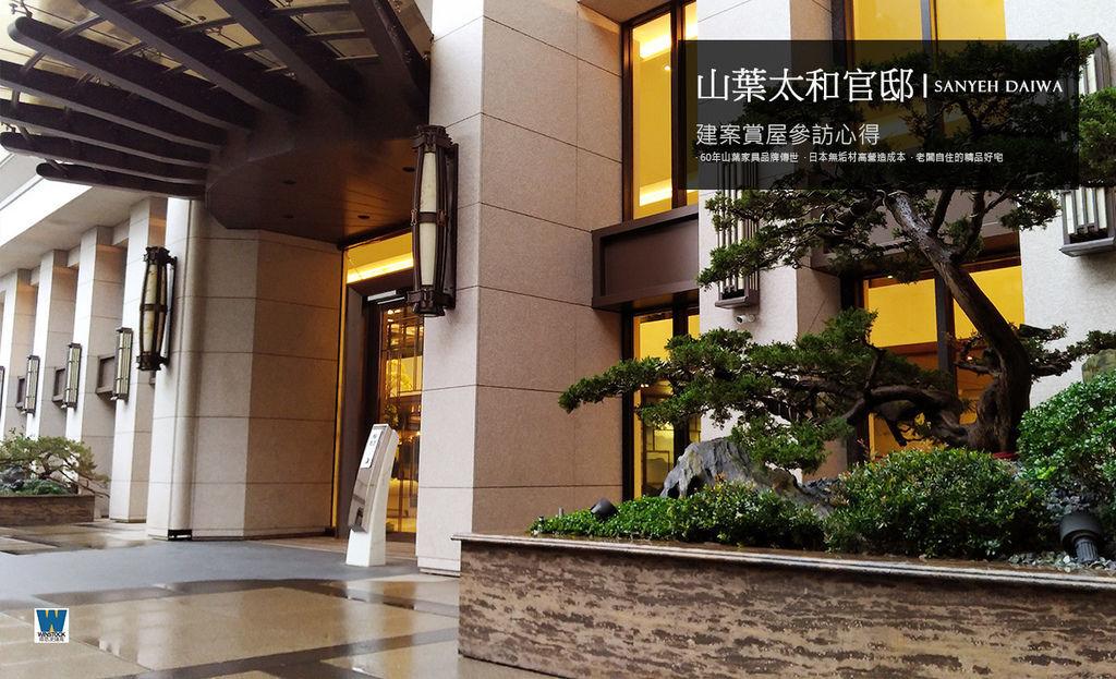 山葉太和官邸建案評價,桃園龜山看房賞屋,山葉家具建案實價登錄,日本無垢材高營造成本精品住宅