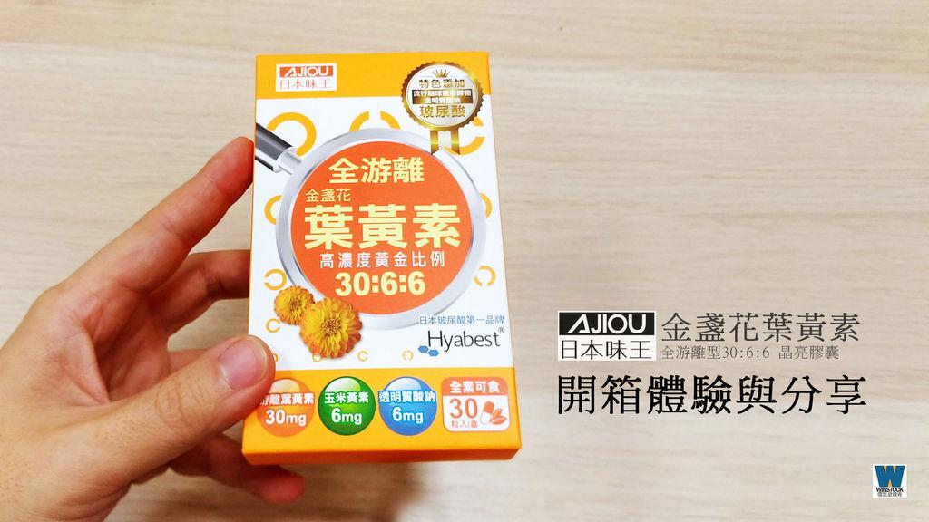 葉黃素推薦-AJIOU-日本味王全游離型金盞花葉黃素晶亮膠囊