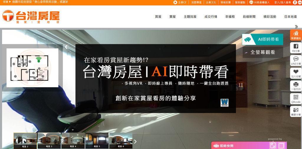 台灣房屋AI即時帶看體驗心得,在家看房賞屋,多視角虛擬實境VR線上