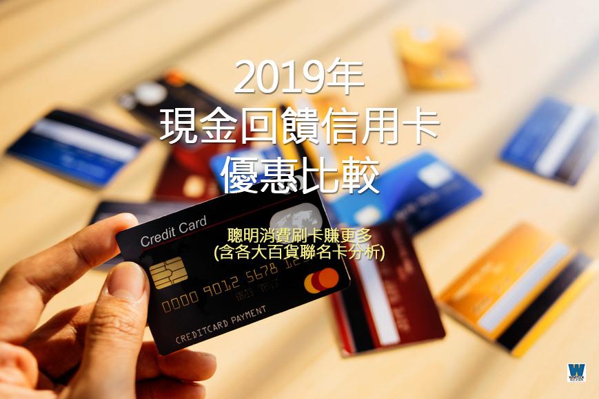 最新現金回饋信用卡與百貨聯名卡優惠比較分析 | 聰明消費刷卡賺更多