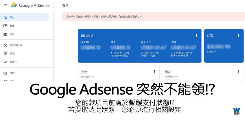 Google Adsense 您的款項目前處於暫緩支付狀態 | 2019 西聯匯款 western Union 又更改規則 (電匯,付款,領取,支票).jpg