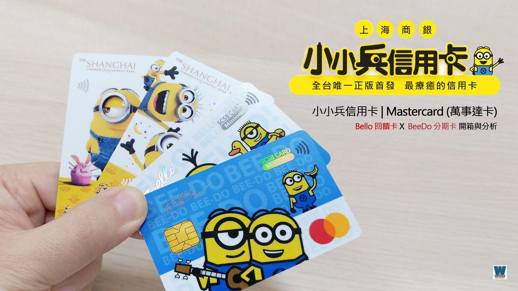 上海商業銀行小小兵信用卡推薦 | 高額現金回饋和分期零利率優惠選擇 加碼環球影城10%與指定通路5%