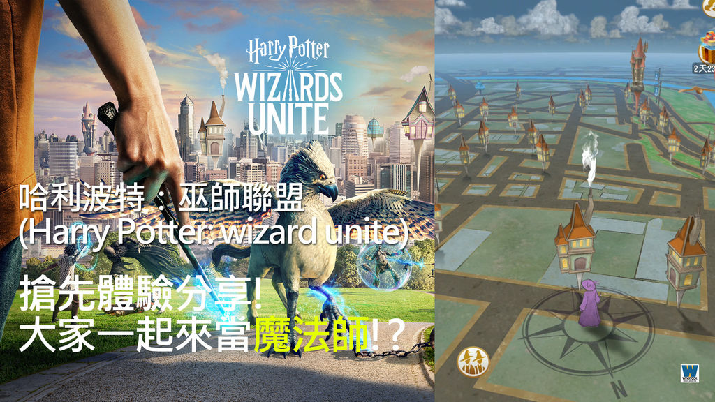 哈利波特 巫師聯盟 (Harry Potter: wizard unite) 攻略外掛 fake gps
