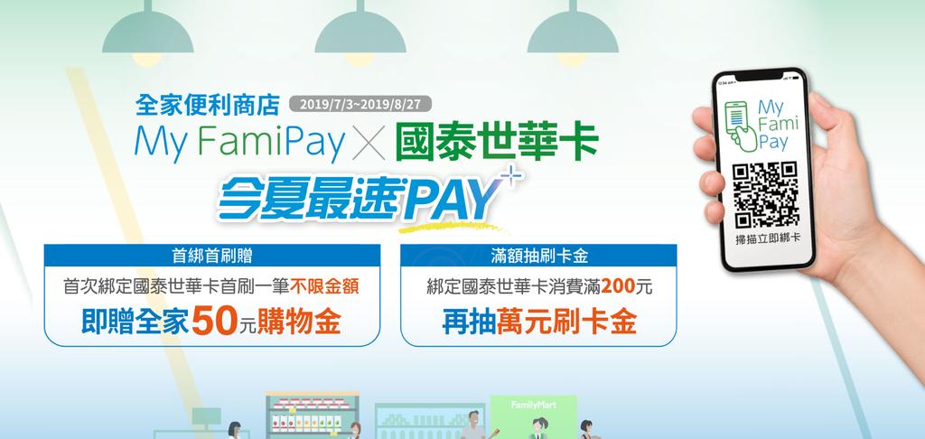 全家便利商店行動支付,刷卡,App,My FamiPay,國泰世華信用卡,優惠回饋超方便.jpg