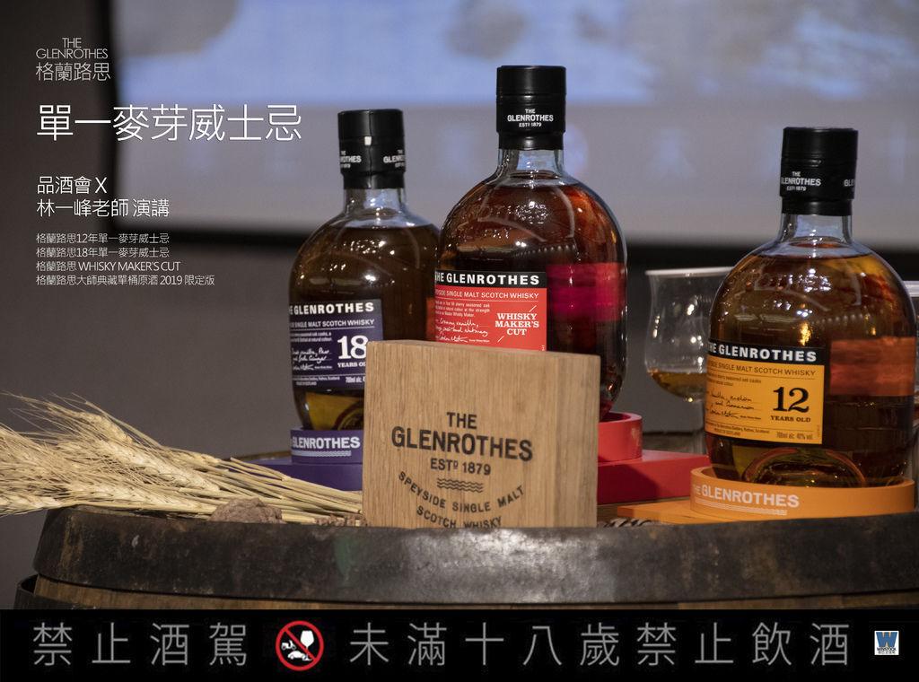 格蘭路思單一麥芽威士忌,100%雪莉桶熟成威士忌推薦,英國皇室專用歷史傳承 Speyside蒸餾酒廠