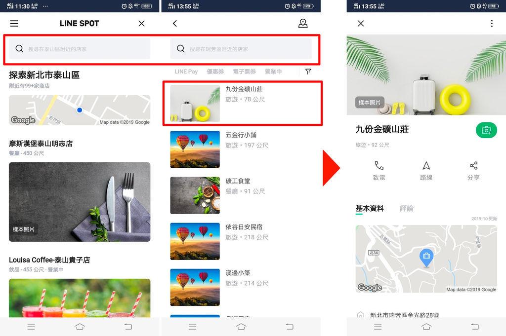 Line Spot,是什麼,如何使用,LINE帳號全新開店創業行銷教學 (2).jpg