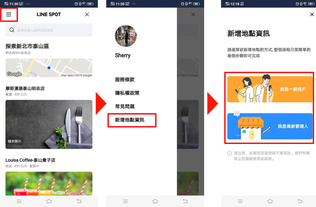 Line Spot,是什麼,如何使用,LINE帳號全新開店創業行銷教學 (7).jpg