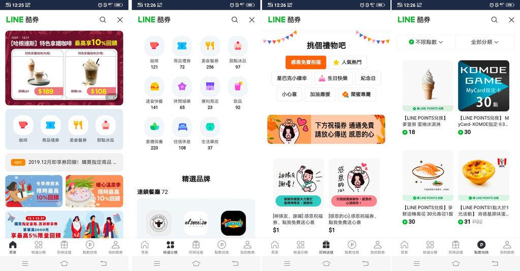 Line Spot,是什麼,如何使用,LINE帳號全新開店創業行銷教學 (11).jpg