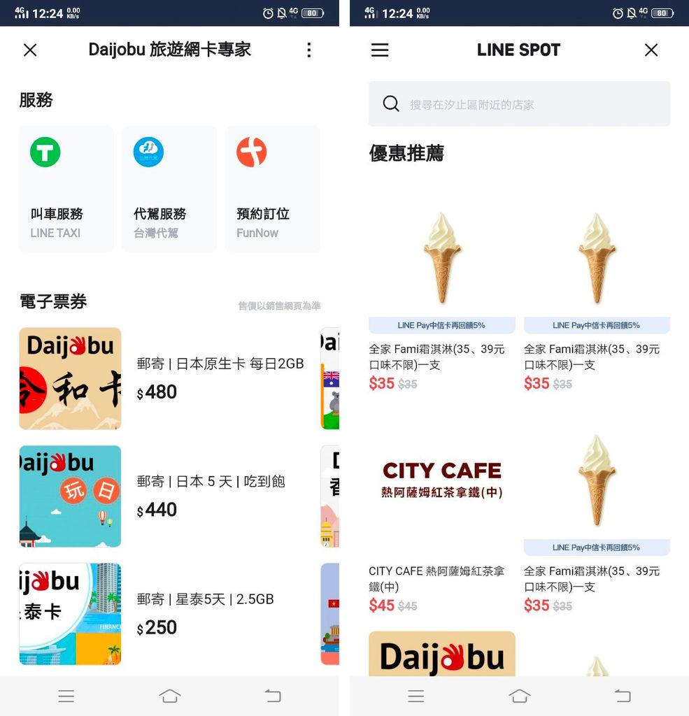 Line Spot,是什麼,如何使用,LINE帳號全新開店創業行銷教學 (10).jpg