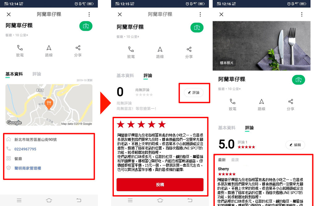 Line Spot,是什麼,如何使用,LINE帳號全新開店創業行銷教學 (4).jpg
