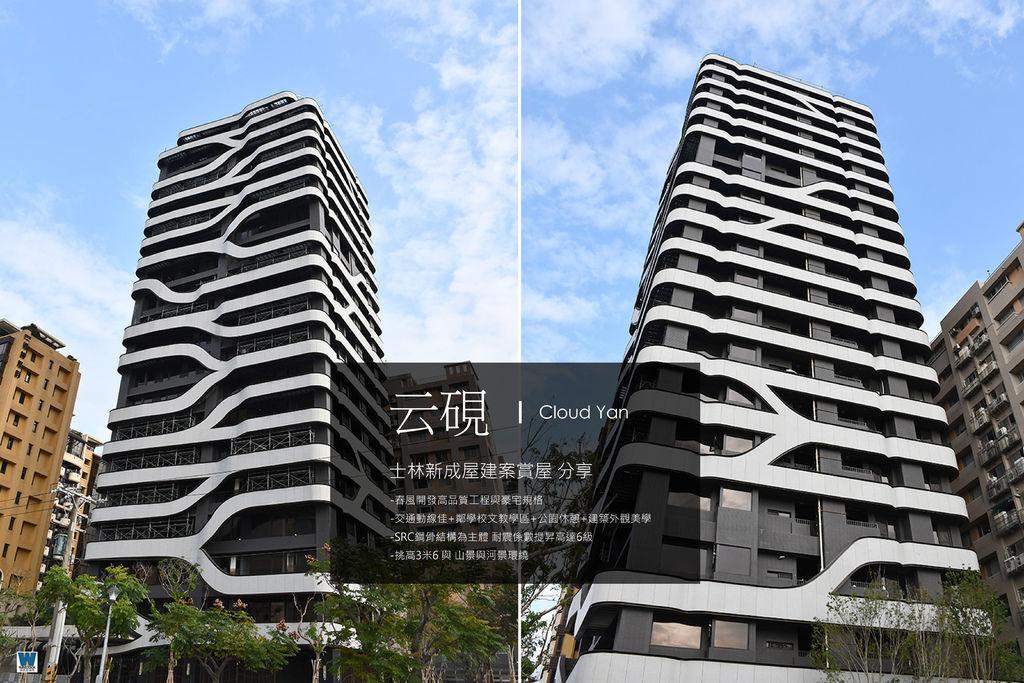 云硯建案新成屋賞屋,台北士林士商路科博特區 春風開發工程品質與設計美學輕豪宅
